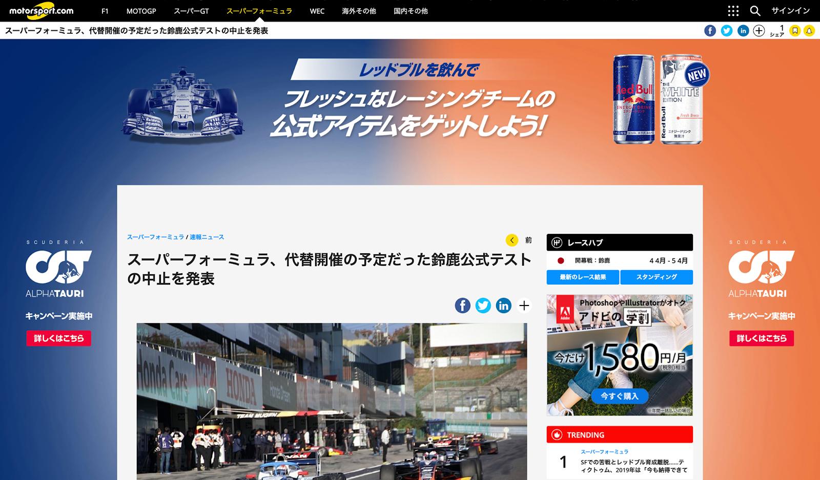 AnyMind AdAsia FourM PMP Case Study Publisher Screenshot