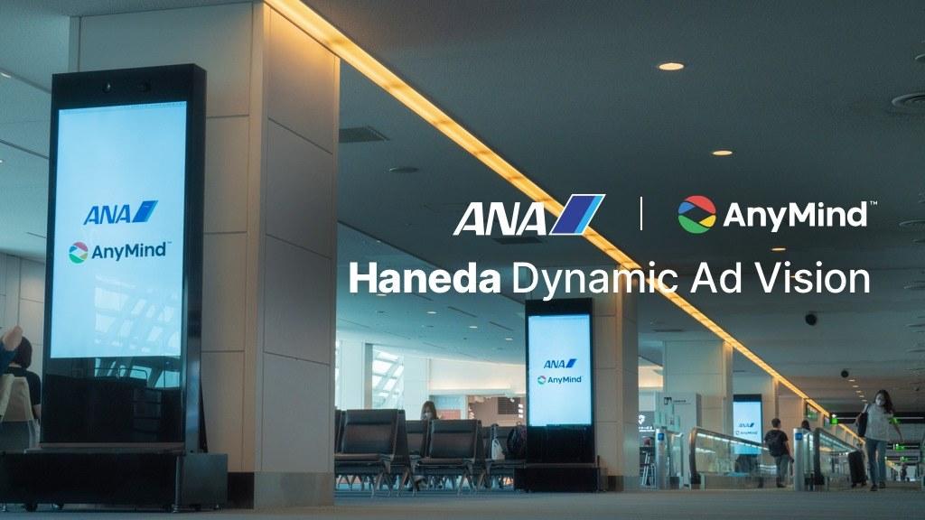 AnyMind DOOH Haneda Airport