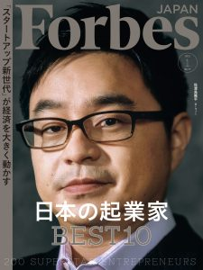 Forbesリリース