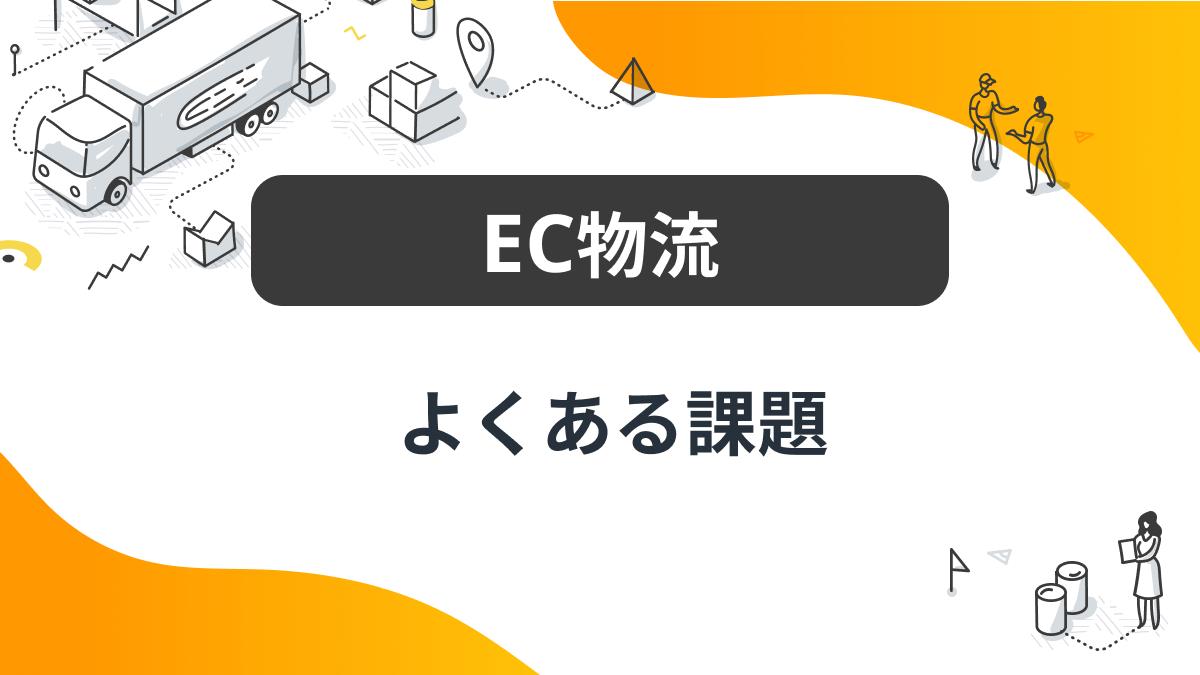 EC物流におけるよくある課題