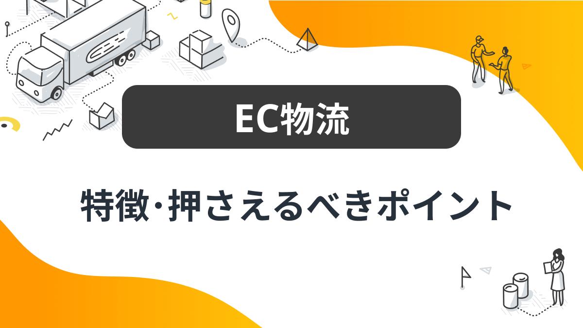 EC物流の特徴と押さえるべきポイント