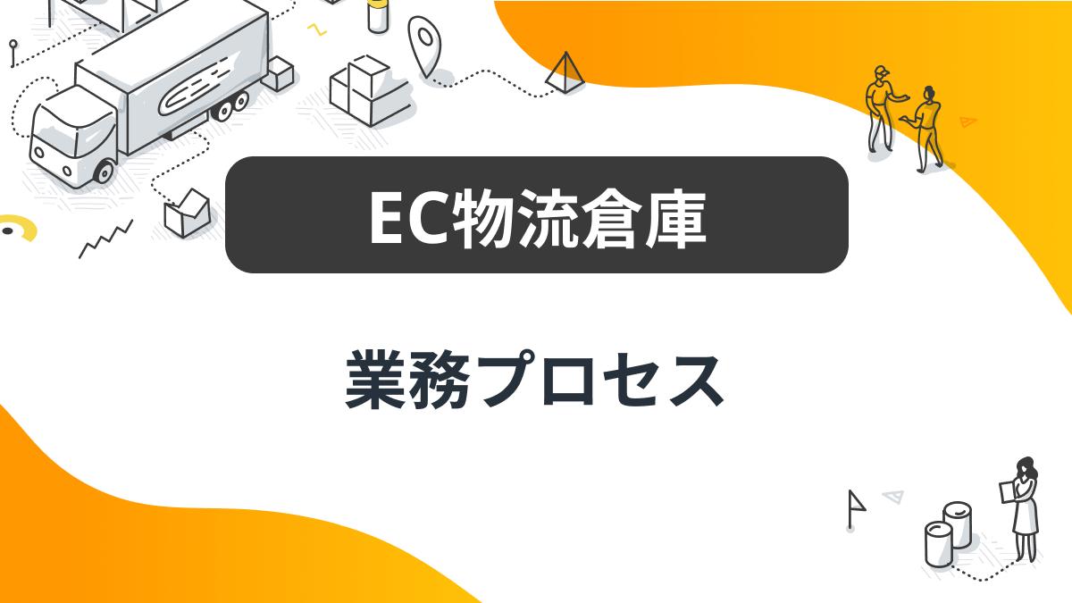 EC物流倉庫の業務プロセス